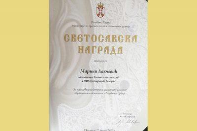 Светосавска награда