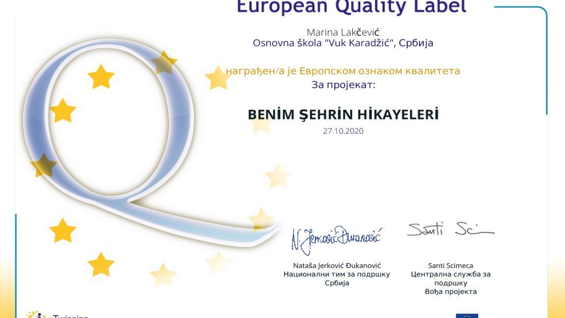 Европска ознака квалитета